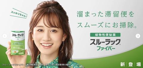 さっきTV見てたら前田敦子が便秘薬スルーラックのCMに出てた