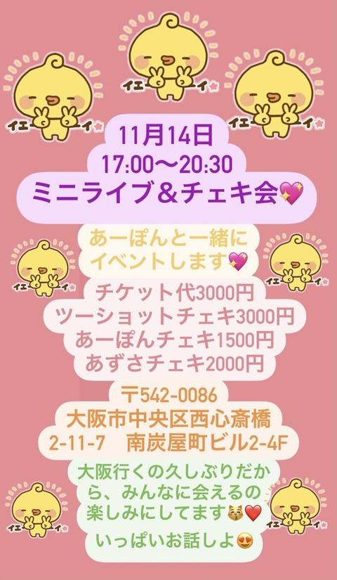 【悲報】植村梓さん、先輩の沖田彩華さんのチェキの値段を安くして格下扱いwww