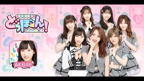 【AKB48G】各グループのスマホゲーで一番面白いのと一番つまらんのはどれよ?