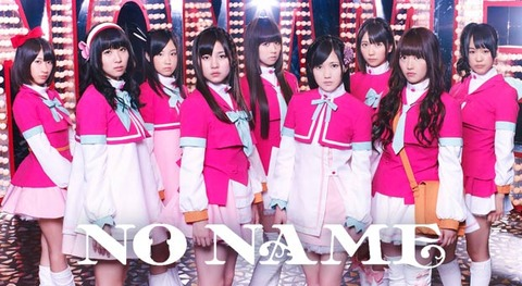 【NO NAME】AKB0048ヲタ出てこい【リクアワ2015】