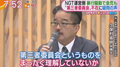 【NGT48暴行事件】結局得をしたのはギャラ4470万円の第三者委員会の弁護士だけ(2)
