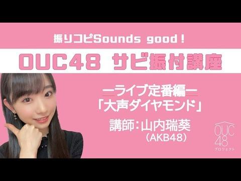 【AKB48】山内瑞葵の「大声ダイヤモンド」サビ振付講座公開!【Youtube】