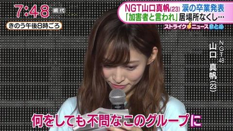 【AKB48】大西桃香「NGT48のせいで48グループの印象悪くなった」