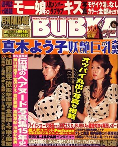 ぼく「BUBKAってアイドルのパンチラとか盗撮写真載ってる雑誌でしょ」