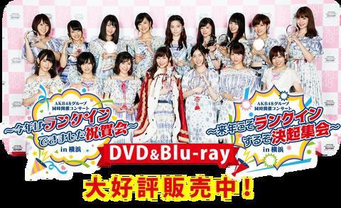 【AKB48】なんでアップばかりで酷い内容のコンサートのDVD売ってんの?