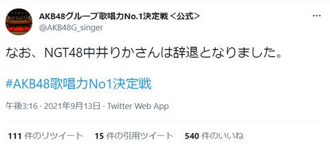 【悲報】NGT48中井りかさん、遂に卒業か?