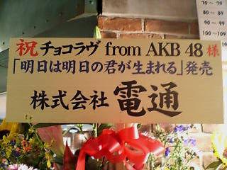 ハロプロ関係者が暴露「AKBは電通直営のアイドル」