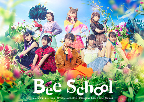 【お知らせ】チーム8単独舞台「Bee School」9/6、9/10の当日券絶賛発売中