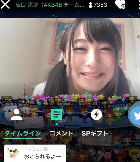 【AKB48】坂口渚沙、SHOWROOMでもこじまこのモノマネを披露www