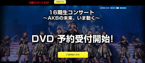【AKB48】16期コンサート「AKBの未来、いま動く」が円盤化決定!