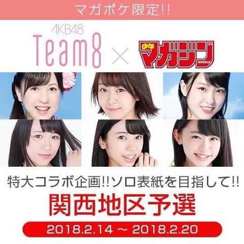 【AKB48】チーム8×マガジン・関西地区予選、最終日に順位変動!熾烈な争いに