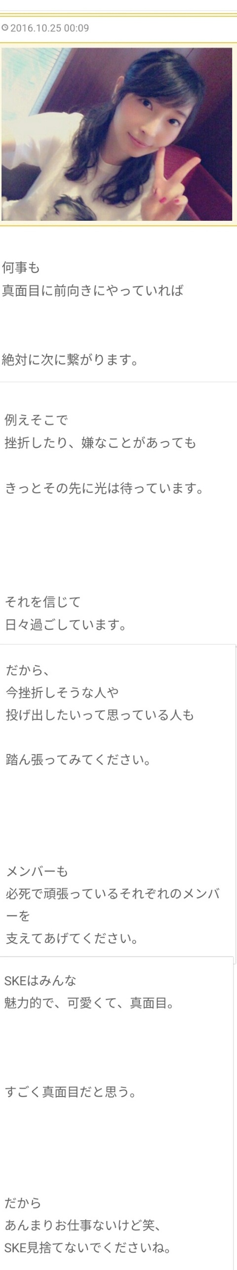 【SKE48】大矢真那「あんまりお仕事ないけど笑、SKE見捨てないでくださいね」
