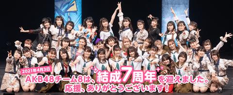 【AKB48】チーム8新曲のタイトルは「西高東低」(9)