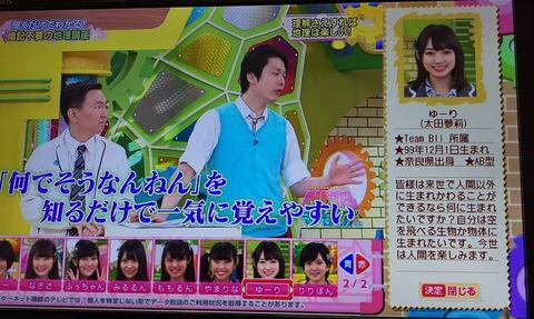 【NMB48】太田夢莉「来世は空を飛ぶ生き物になりたいから今世は人間を楽しむ」
