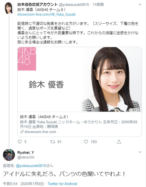 【悲報】AKB48チーム8「鈴木優香応援アカウント」から重要な注意喚起wwwwww