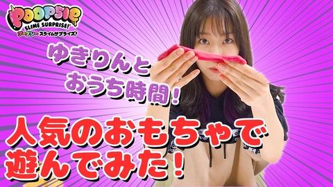 【AKB48】柏木由紀28歳、彼氏いない歴28年(今年8月で29歳)
