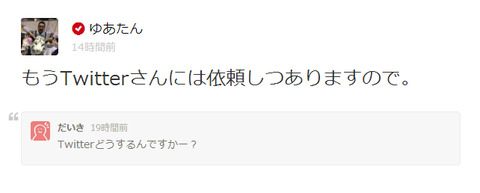 【755】湯浅「SKE48のTwitterは依頼しつある」