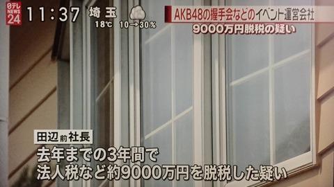 【悲報】AKB48の握手会運営会社joinが脱税で摘発