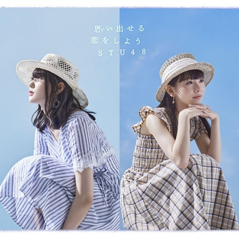 【STU48】5thシングル「思い出せる恋をしよう」劇場盤オンライン個別お話し会申し込み開始