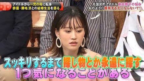 【鬼嫁】前田敦子さん「探し物が気になると夜中でも探す。見つからないと旦那を巻き込んで探させる」