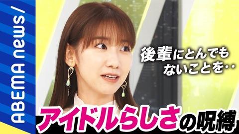 【捏造スレ】AKB48柏木由紀「黒髪にスカートはアイドルらしさとは言えない」