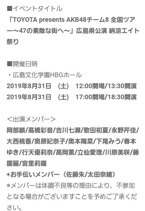 【AKB48】チーム8ツアー広島公演の出演メンバーが渋すぎるwwwwww