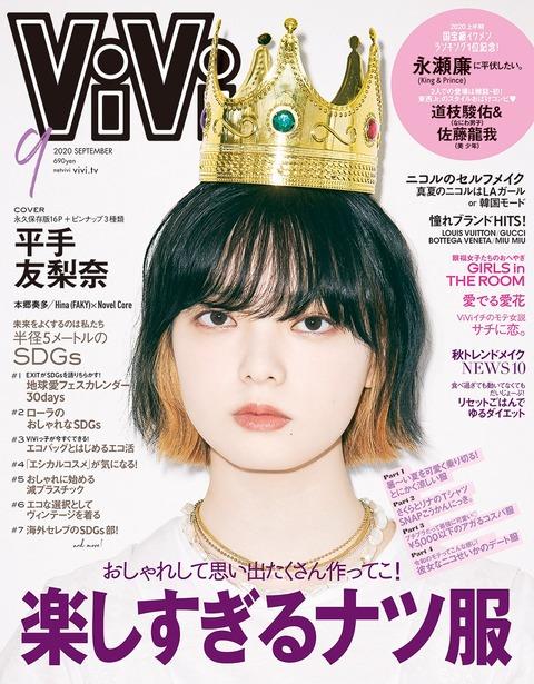 【元欅坂46】ViVi表紙の平手友梨奈さん、仏頂面で相応しくないと大炎上www
