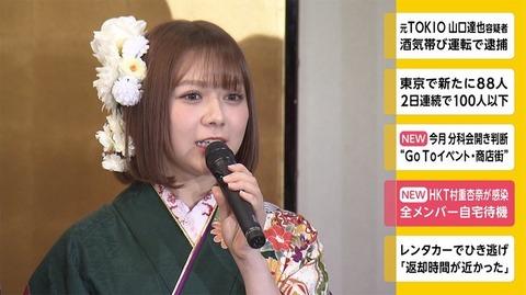 【HKT48】村重杏奈 新型コロナウイルス感染に関するご報告