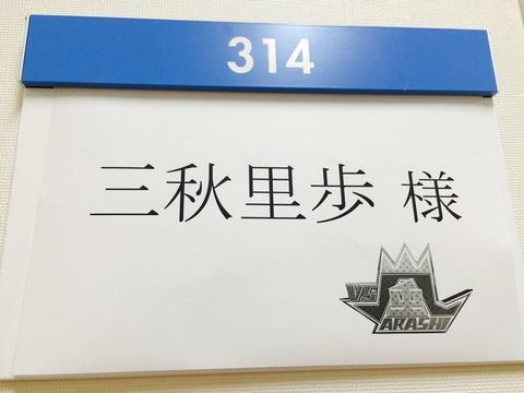 【元NMB48】三秋里歩(元小谷里歩)がVS嵐に出演キタ━━━(゚∀゚)━━━!!