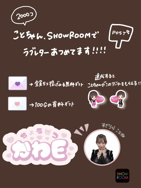 【NMB48】SHOWROOMバレンタインイベント、杉浦琴音が初日で達成!