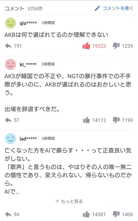【悲報】紅白出演者発表のYahoo!ニュースでコメント欄トップが「AKBは何で選ばれてるのか理解できない」なんだが