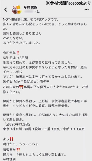 【文春】今村悦郎が今月更新したFacebookが開示される【NGT48暴行事件】
