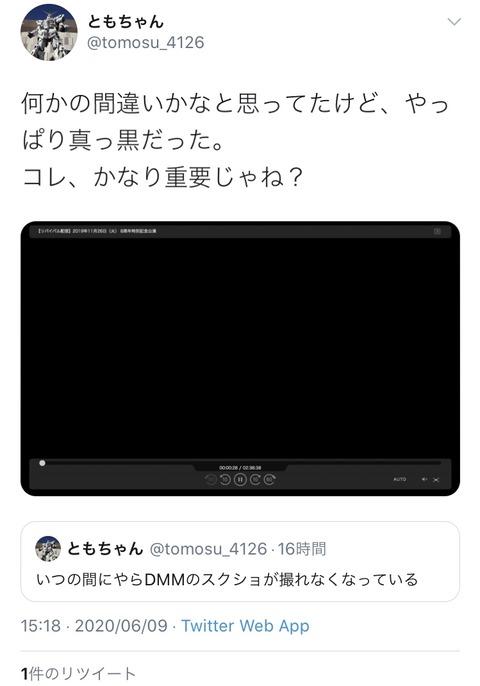 【緊急】DMM、スクショ不可になる【AKB48G】