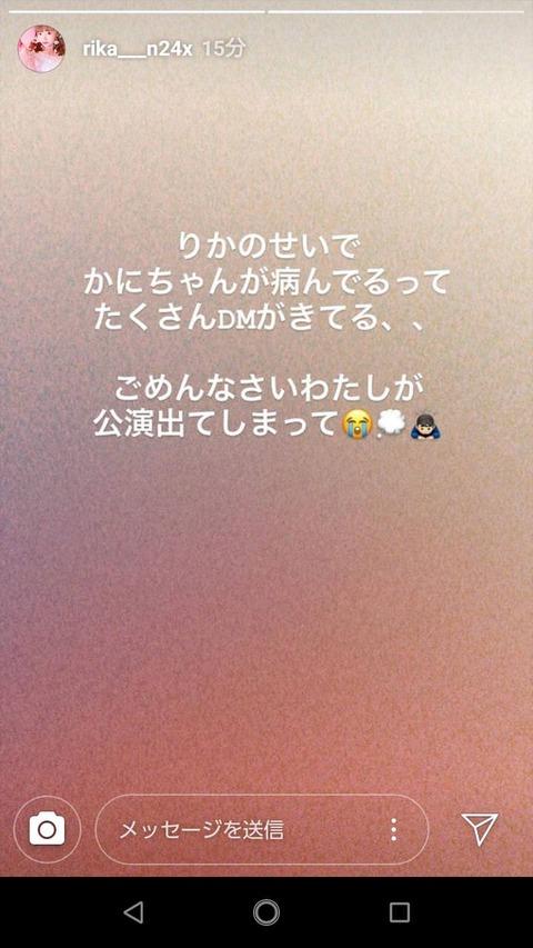 【NGT48】中井りか「りかのせいでかにちゃん(太野彩香)が病んでるってたくさんDMがきてる、、ごめんなさいわたしが公演出てしまって」