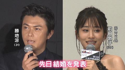 【東スポ】前田敦子さん披露宴中継をテレビ局争奪、フジテレビは3億提示