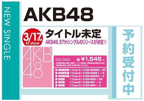 【定期】AKB48の新曲CDはいつ出るのん?(1)