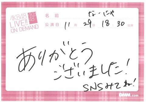 【AKB48】このなーにゃメッセージを見てお前らは何を思う?【大和田南那】