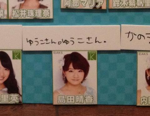 【AKB48】島田晴香「優子さんと一緒に卒業します!!!」