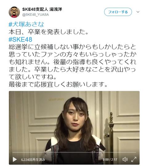 【SKE48】ヒゲ湯浅「皆さんの予想通りに犬塚あさなが卒業発表しました」