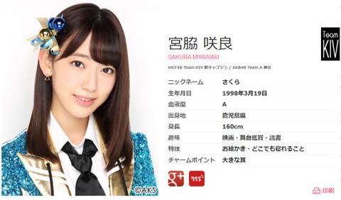 【HKT48】宮脇咲良の公式プロフィールで身長が160cmのまま止まってるけど