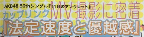 【AKB48G】今運営が一番推したいメンバー7人がこちら【U-17選抜】