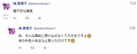 【NMB48】城恵理子「理不尽な偏見」←何があった?