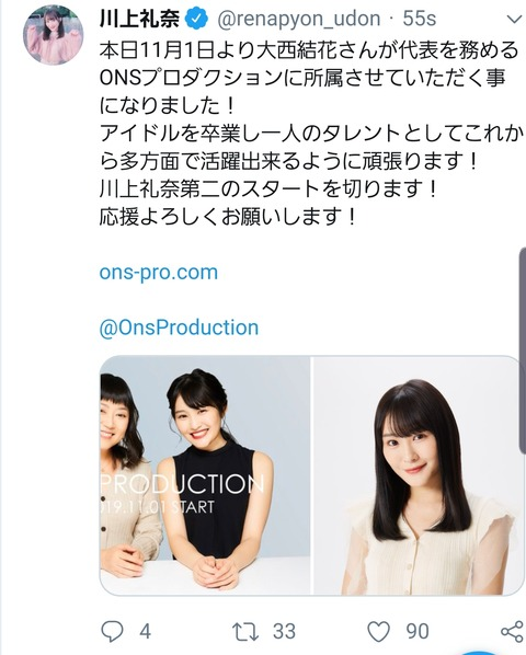 【元NMB48】川上礼奈、卒業2日後に大西結花の事務所「川上礼奈」に移籍