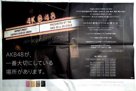 【AKB48G】お前らもう忘れてそうだけど新オリジナル公演ってまだなの?