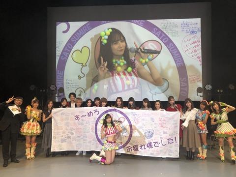 【SKE48】佐藤すみれを囲むホリプロのみなさん