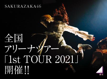 【朗報】コロナに負けるな!櫻坂46と日向坂46が全国ツアー敢行!
