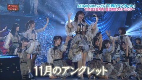 【AKB48】渡辺麻友センターの「11月のアンクレット」が超絶神曲と話題に