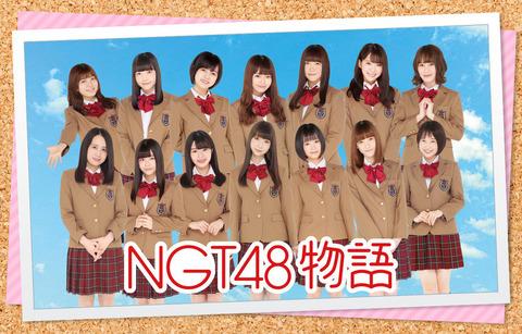 【NGT48】「疑似恋愛ゲーム」にファン「ブラックジョークかと思った」と困惑
