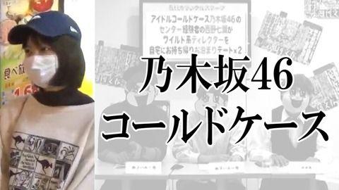 【文春砲】ミニ指原の正体は堀未央奈wwwwww【乃木坂46】