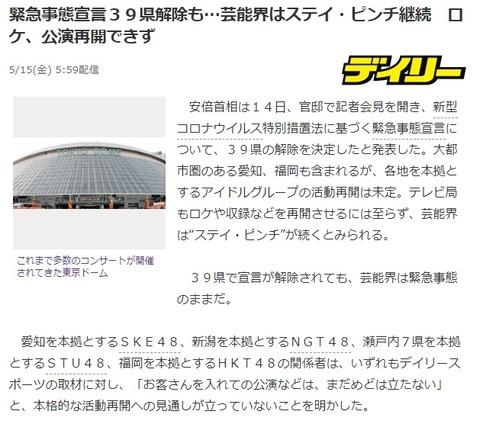 【緊急事態宣言解除】SKE・NGT・STU・HKT運営「お客さんを入れての公演などは目処が立たない」